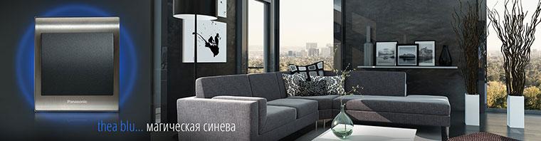 Новый бренд в Салоне Розеток - Panasonic